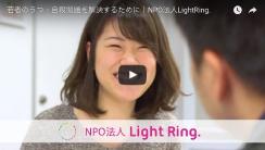 NPO法人LightRing.
